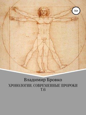 cover image of Хронологии. Современные пророки. Т. 6