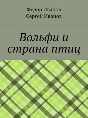 cover image of Вольфи и страна птиц