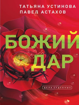 cover image of Я – судья. Божий дар