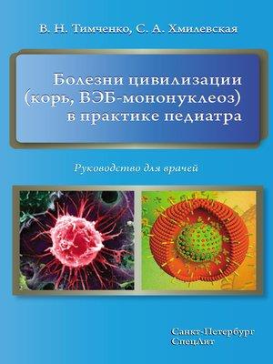 cover image of Болезни цивилизации (корь, ВЭБ-мононуклеоз) в практике педиатра. Руководство для врачей