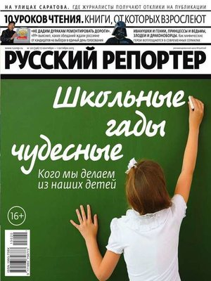 cover image of Русский Репортер 20-2015