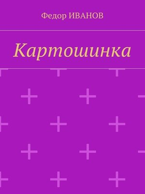 cover image of Картошинка