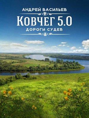 cover image of Дороги судеб
