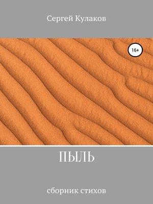 cover image of Пыль
