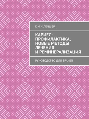 cover image of Кариес