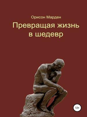 cover image of Превращая жизнь в шедевр