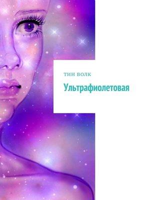 cover image of Ультрафиолетовая
