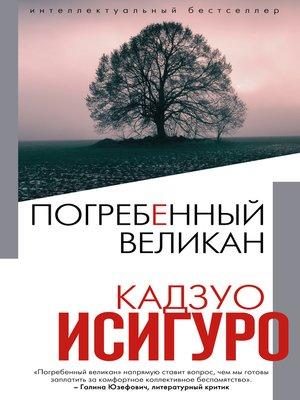 cover image of Погребенный великан