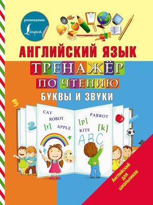 cover image of Английский язык. Тренажёр по чтению. Буквы и звуки