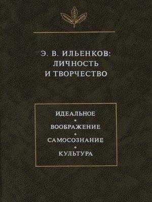 cover image of Э.В. Ильенков. Личность и творчество