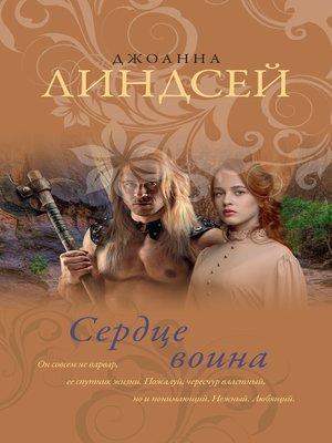 cover image of Сердце воина