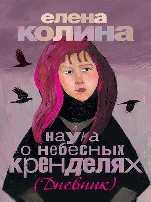 cover image of Наука о небесных кренделях