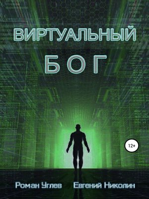 cover image of Виртуальный Бог