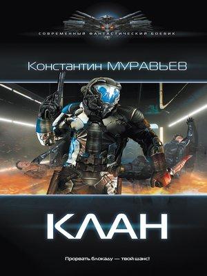 cover image of Клан