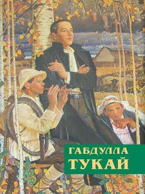 cover image of Незабываемое время (сборник)