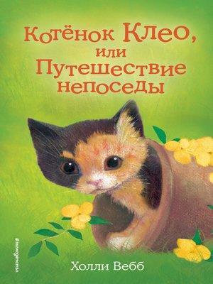 cover image of Котёнок Клео, или Путешествие непоседы