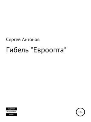 cover image of Гибель «Евроопта»