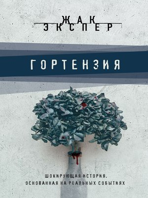 cover image of Гортензия