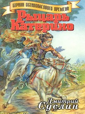 cover image of Рыцарь Катерино