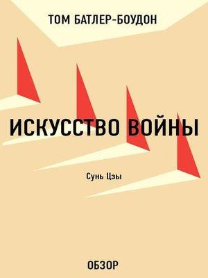 cover image of Искусство войны. Сунь Цзы (обзор)