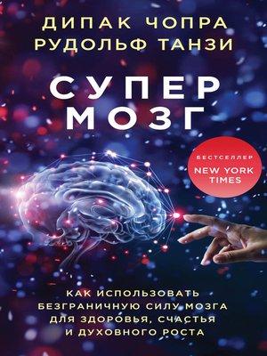 cover image of Супермозг. Как использовать безграничную силу мозга для здоровья, счастья и духовного роста