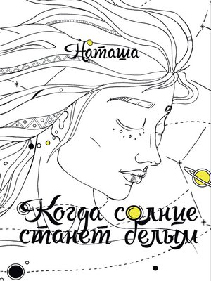 cover image of Когда солнце станет белым