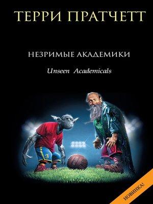 cover image of Незримые Академики
