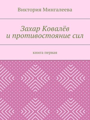 cover image of Захар Ковалёв ипротивостояниесил. Книга первая