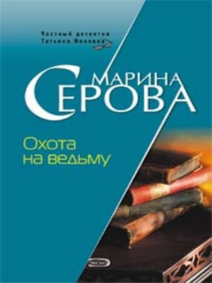 cover image of Охота на ведьму