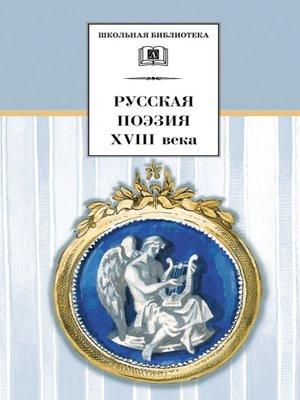 cover image of Русская поэзия XVIII века