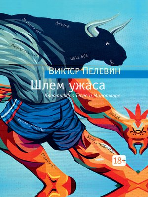 cover image of Шлем ужаса