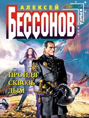 cover image of Пройдя сквозь дым