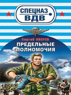 cover image of Мастер-класс от десантуры
