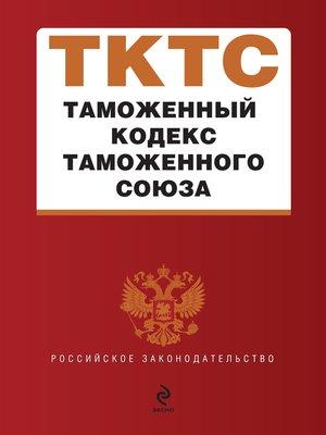 cover image of Таможенный кодекс таможенного союза