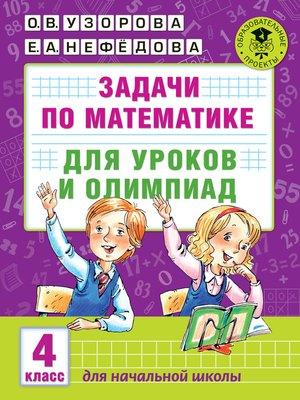 cover image of Задачи по математике для уроков и олимпиад. 4 класс