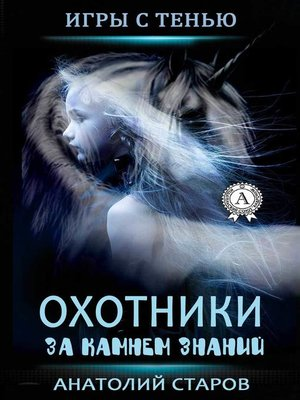 cover image of Охотники за камнем знаний