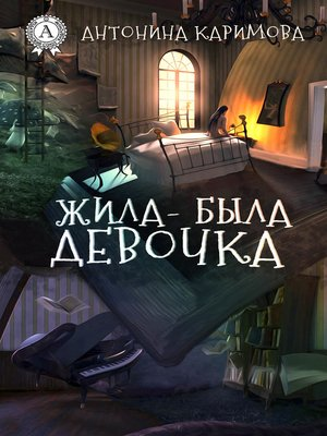 cover image of Жила-была девочка