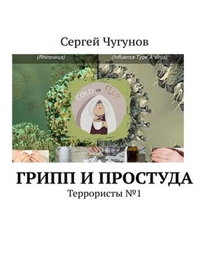 cover image of Грипп и простуда. Террористы №1