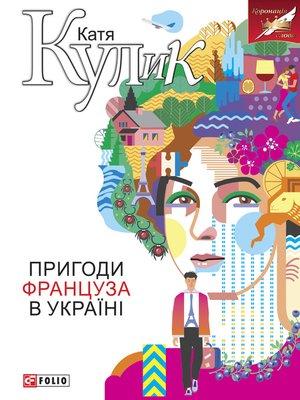 cover image of Пригоди француза в Україні