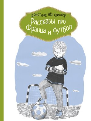 cover image of Рассказы про Франца и футбол