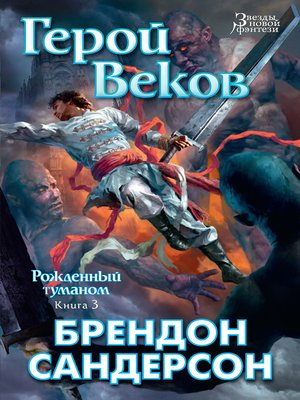 cover image of Герой Веков
