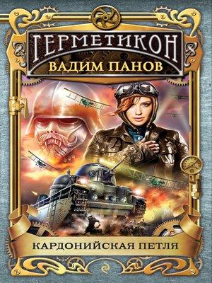 cover image of Кардонийская петля