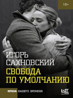 cover image of Свобода по умолчанию (сборник)