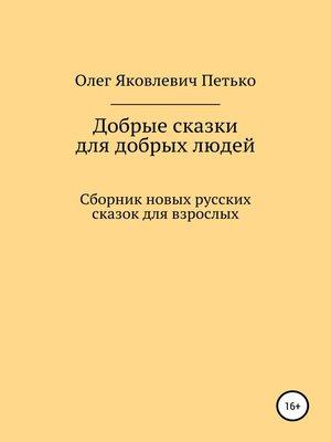 cover image of Добрые сказки для добрых людей. Сборник новых русских сказок для взрослых