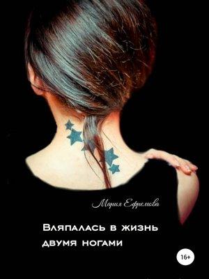 cover image of Вляпалась в жизнь двумя ногами