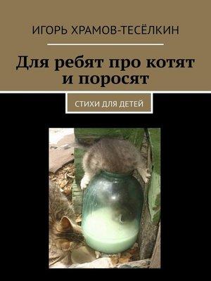 cover image of Для ребят про котят ипоросят. Стихи для детей