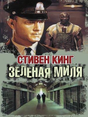 cover image of Зелёная миля