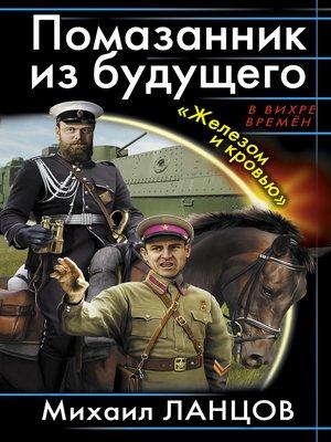 cover image of Помазанник из будущего. «Железом и кровью»