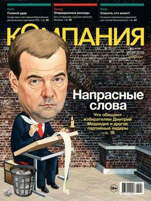 cover image of Компания 27-28-2016
