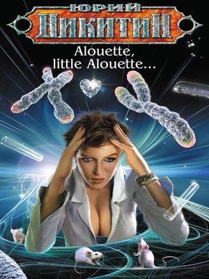 cover image of Alouette, little Alouette...